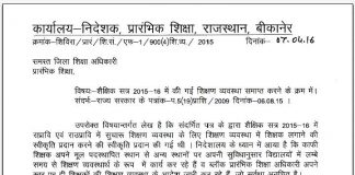 deputation canceled in primary education in rajasthan