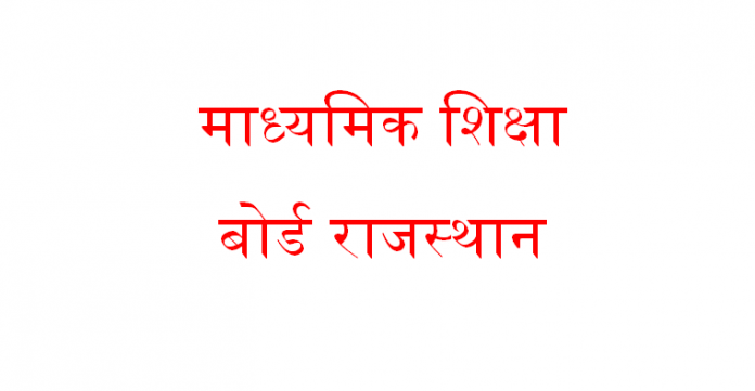 Rajasthan Board Of Secondary Education