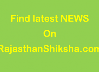 RajasthanShiksha.com is a News portal for Society, Schools, Students and Teachers. Every update from Education Department of Rajasthan. It includes Government and Private Schooling system as well.