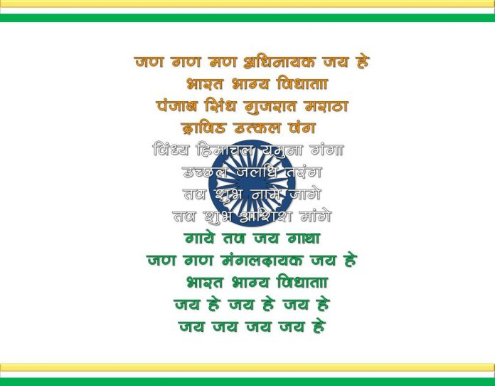 indian national anthem