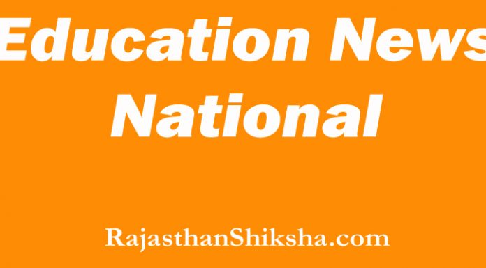 education news national Rajasthan shiksha com