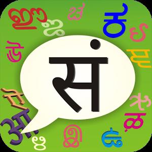 Android apps for sanskrit संस्कृृत सीखने के उपयोगी एंड्रायड एप्प