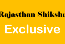 Rajasthan Shiksha Exclusive news