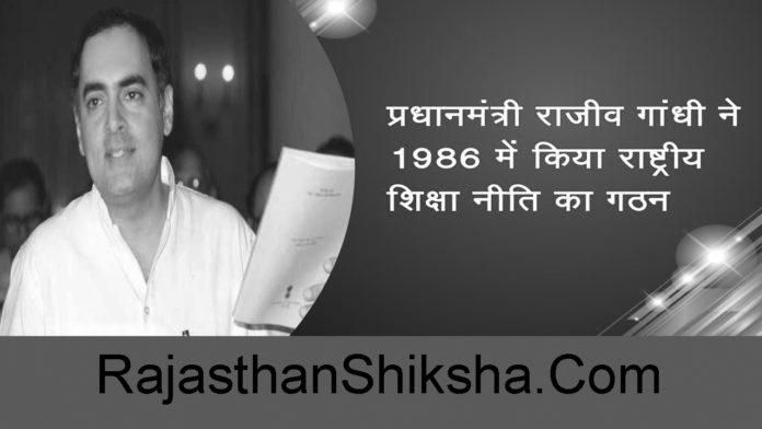 Rashtriya Shiksha niti 1986 rajiv gandhi