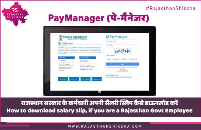 PayManager | पे-मैनेजर | राजस्थान सरकार के कर्मचारियों की सैलरी स्लिप (paymanager.raj.nic.in)