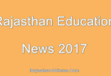 Shiksha vibhag rajasthan education news