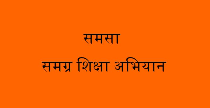 Samsa samagra Shiksha Abhiyan