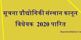 The Indian Institutes of Information Technology Laws (Amendment) Bill 2020