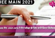 JEE मेन- 2021: NTA ने मेन परीक्षा के लिए जारी किया सिलेबस