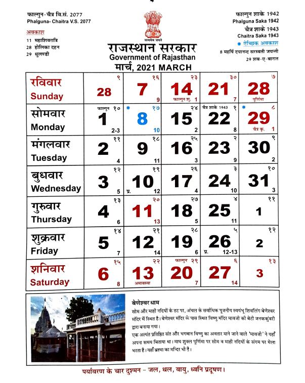 rajasthan-government-calendar march 2021