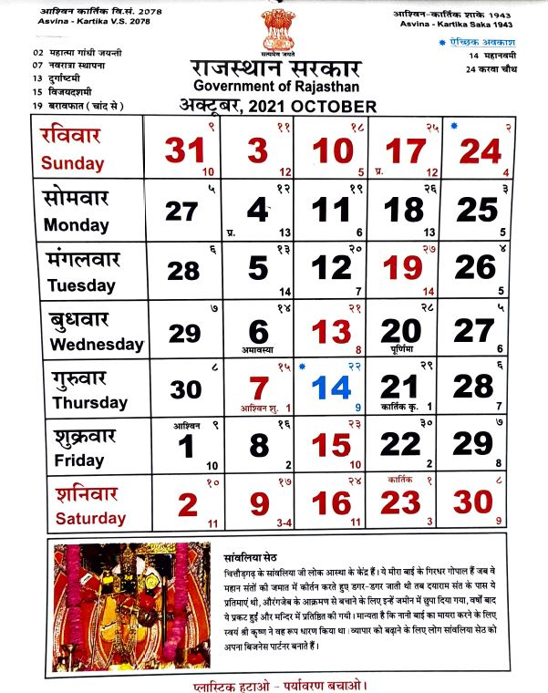 rajasthan-government-calendar october 2021